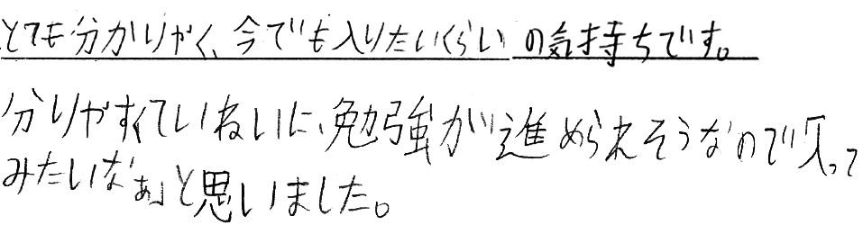 M君(知多市)からの口コミ