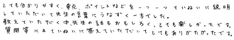 Kちゃん(下伊那郡高森町)からの口コミ