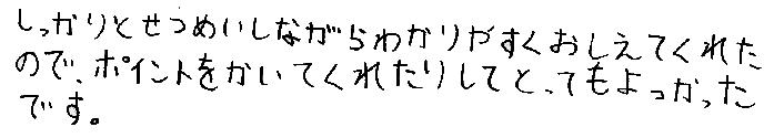 Yちゃん(下伊那郡高森町)からの口コミ