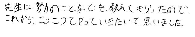 S君(可児市)からの口コミ