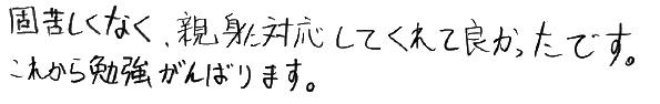 Rちゃん(三条市)からの口コミ