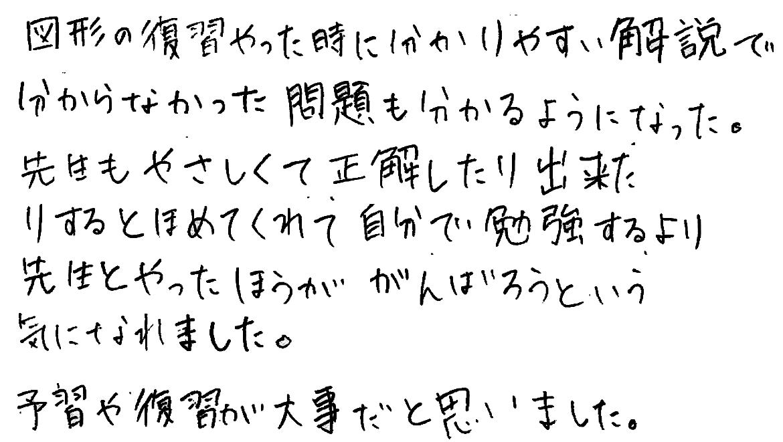 なっちゃん(磐田市)からの口コミ