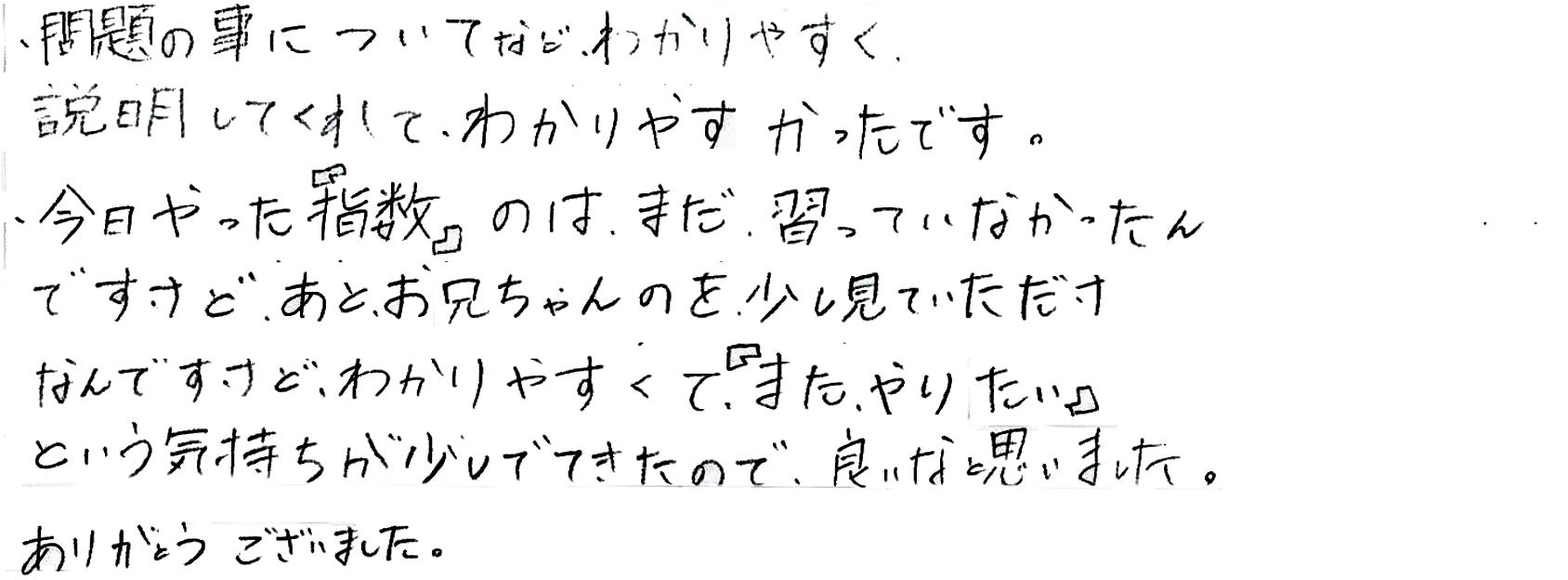 Aちゃん(摂津市)からの口コミ