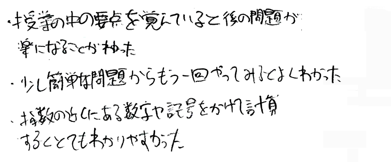 T君(摂津市)からの口コミ