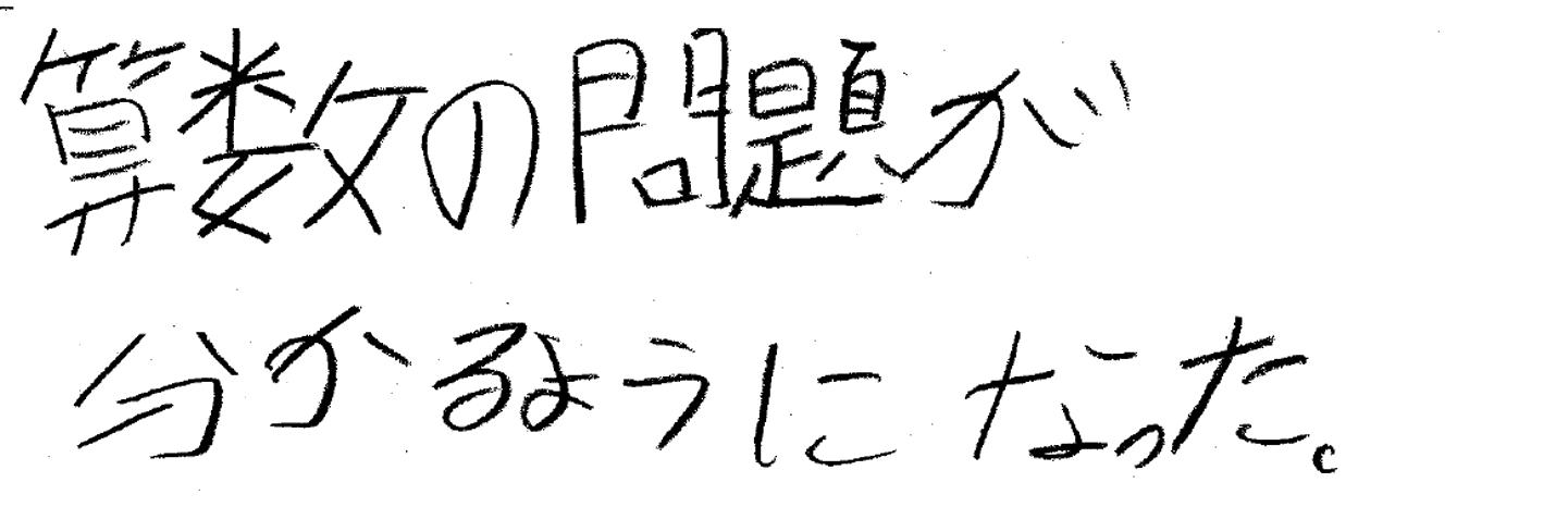 Kちゃん (下松市)からの口コミ