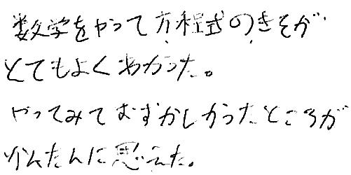 Aちゃん(かほく市)からの口コミ