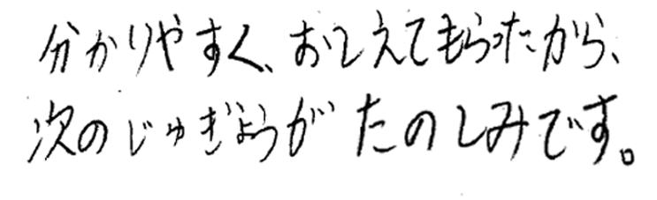 T君 (大村市)からの口コミ