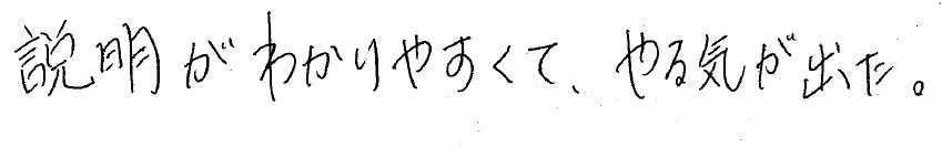 F君(大村市)からの口コミ