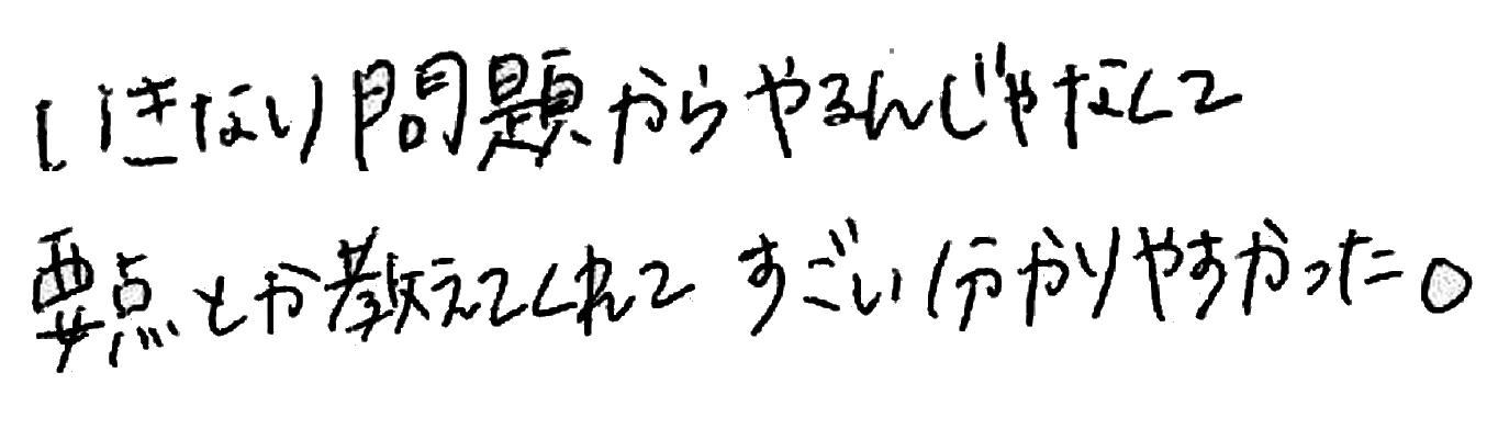 Yちゃん(伊那市)からの口コミ