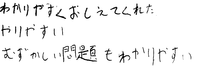 Y君(佐久市)からの口コミ