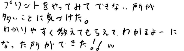 Rちゃん(知立市)からの口コミ