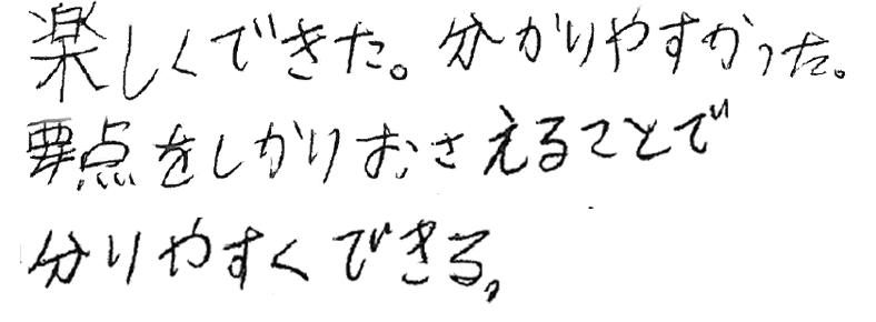 T君(浜田市)からの口コミ