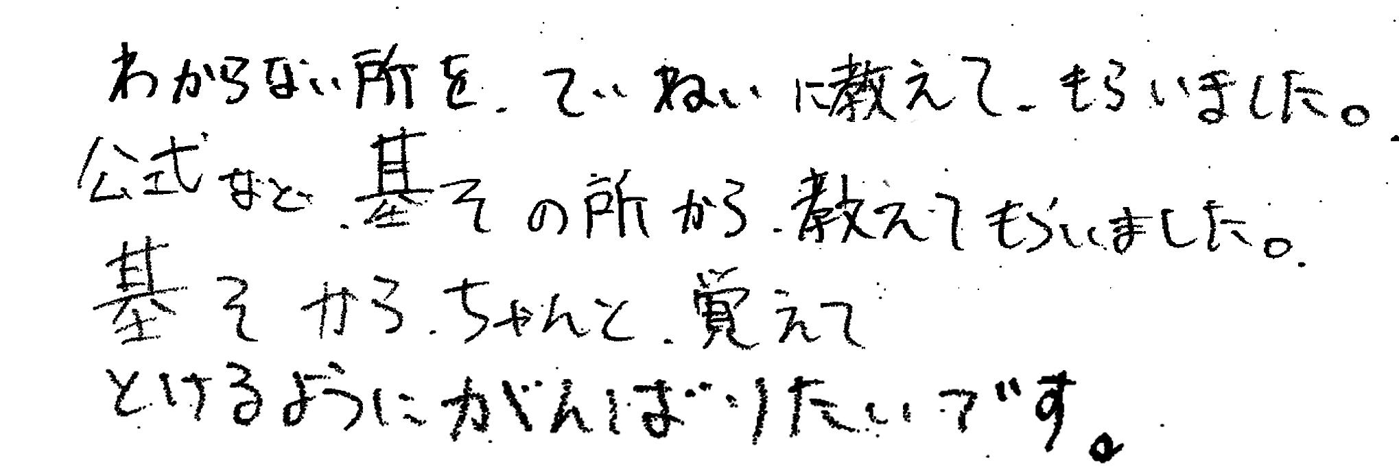 しゃん君(岩国市)からの口コミ