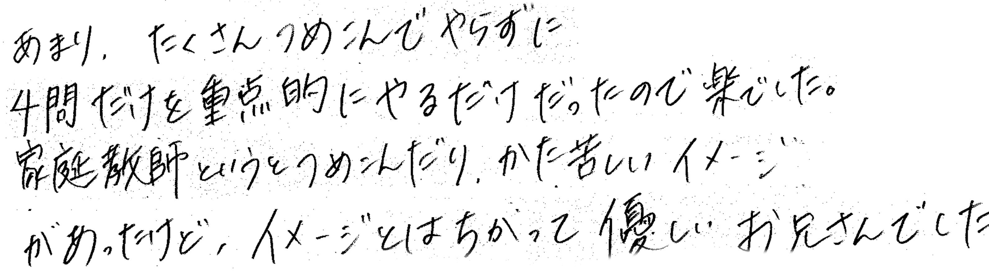 キリコちゃん(伊万里市)からの口コミ