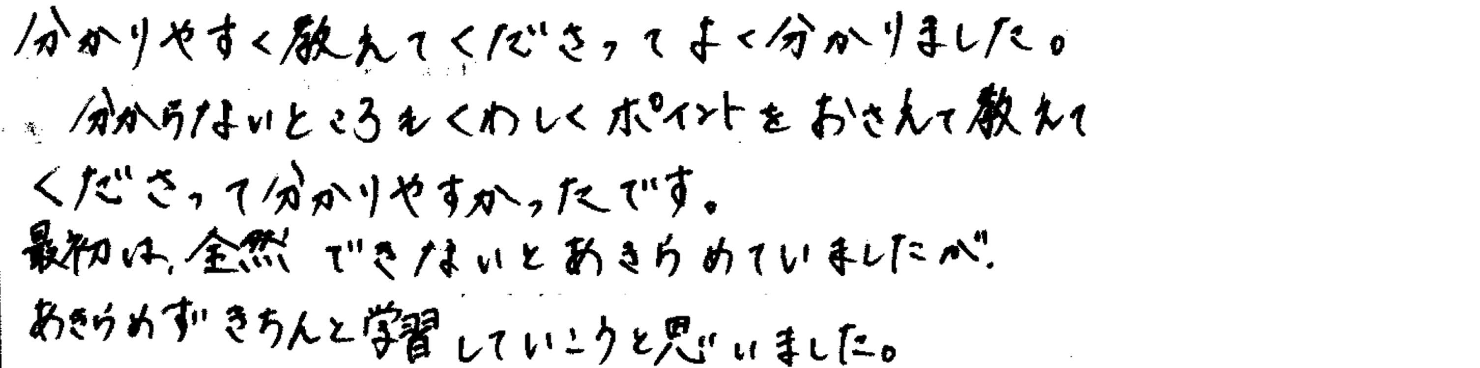ちかちゃん         (下関市)からの口コミ