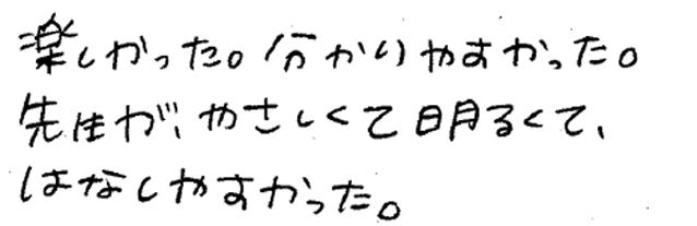るなちゃん(大牟田市)からの口コミ