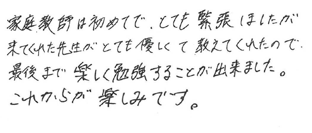 K君(能美市)からの口コミ