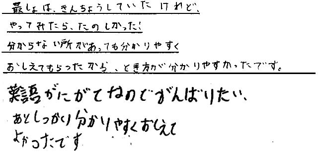 N君・M君ちゃん(湖西市)からの口コミ