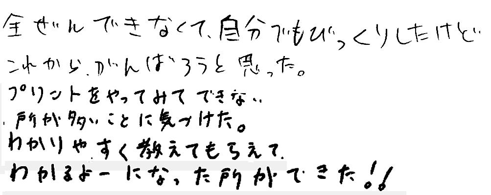 Mちゃん・Rちゃん(知多市)からの口コミ