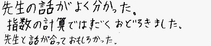 A君(和泉市)からの口コミ