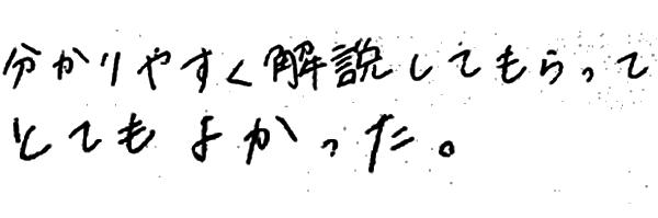 Hちゃん(菊池市)からの口コミ