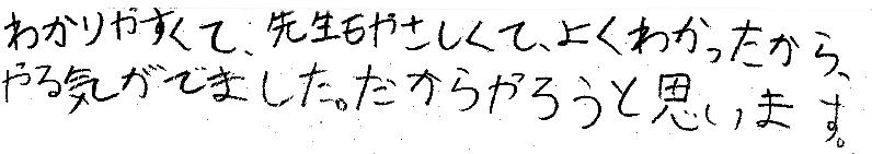 K君 (菊池市)からの口コミ