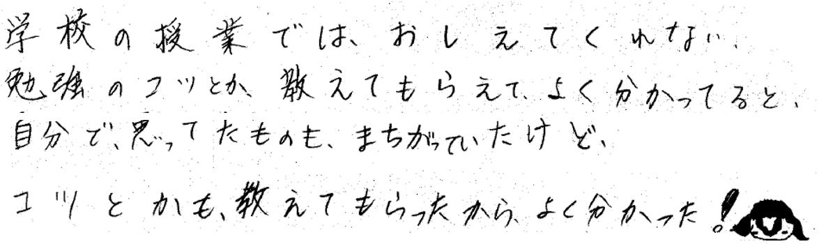 ほのかちゃん (菊池市)からの口コミ