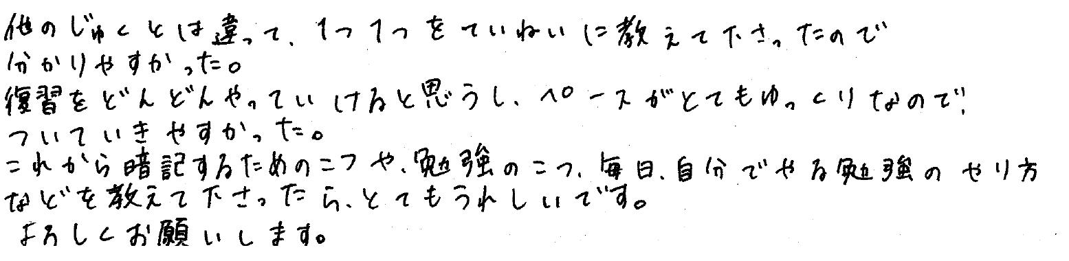 みなみちゃん(福津市)からの口コミ