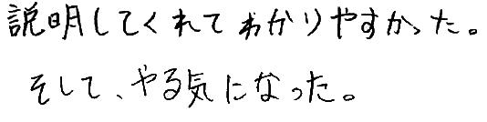 H君(羽島市)からの口コミ