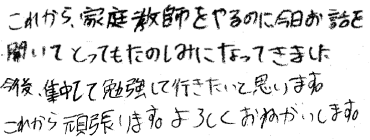 Y君(岩国市)からの口コミ