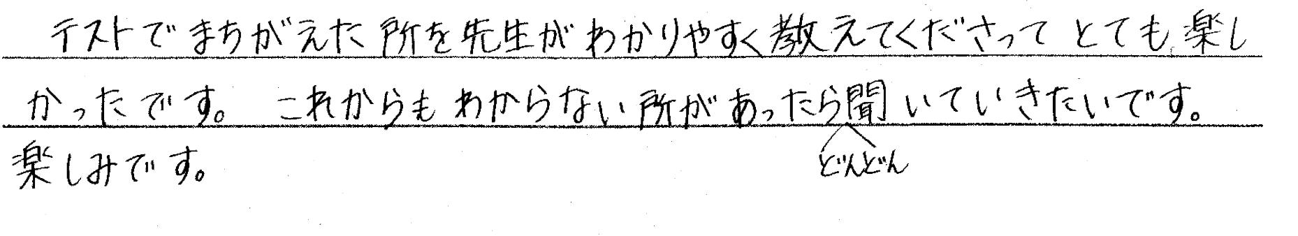 Cちゃん(都城市)からの口コミ