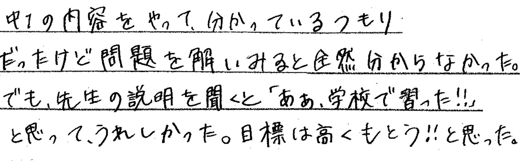 Nちゃん(薩摩川内市)からの口コミ