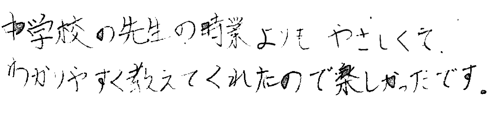 S君(あわら市)からの口コミ