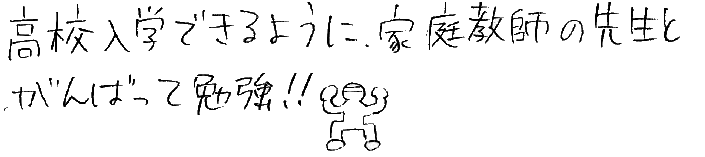 M君(丹羽郡扶桑町)からの口コミ