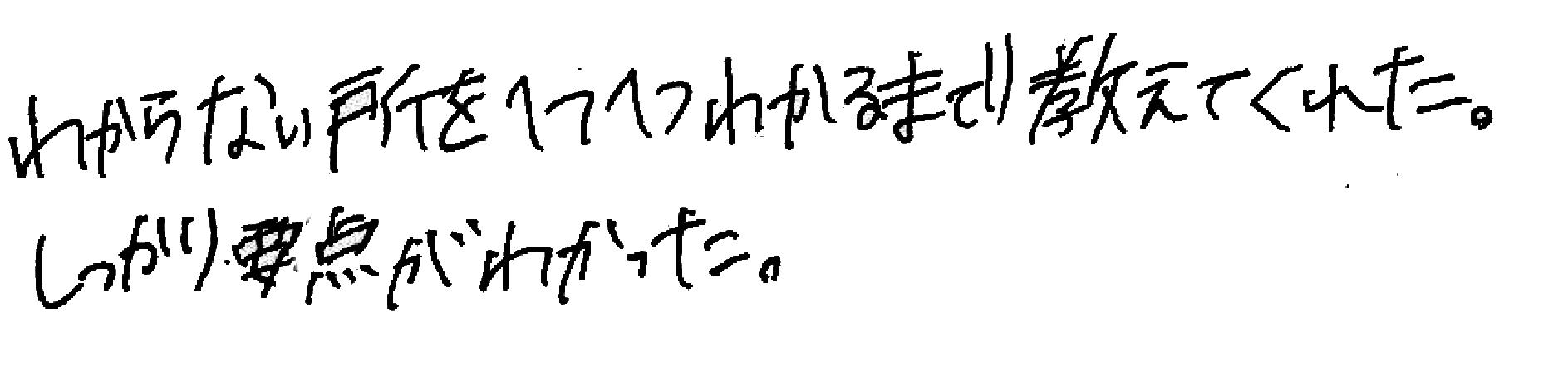 Kちゃん(敦賀市)からの口コミ