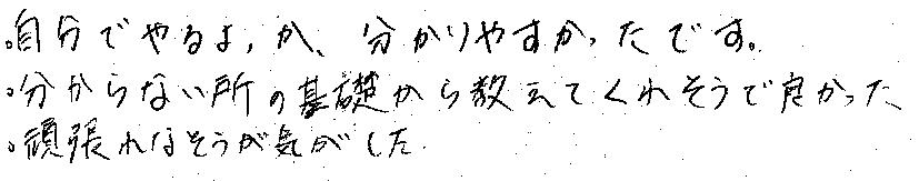 ゆう君(下関市)からの口コミ