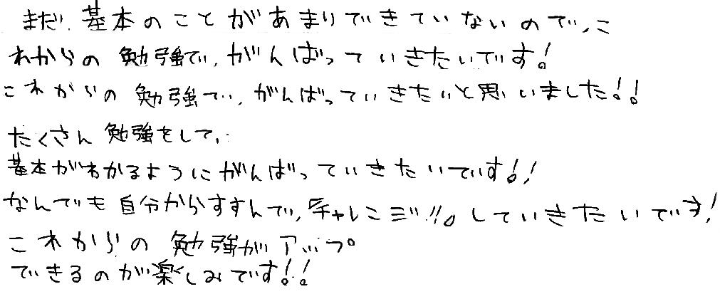 りこちゃん(養老郡養老町)からの口コミ