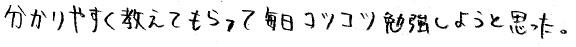 トキムネ君(大野城市)からの口コミ