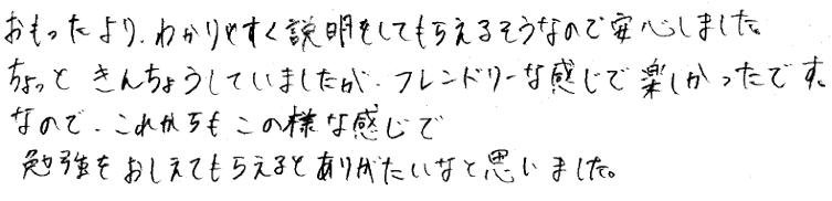 りん ちゃん(薩摩川内市)からの口コミ