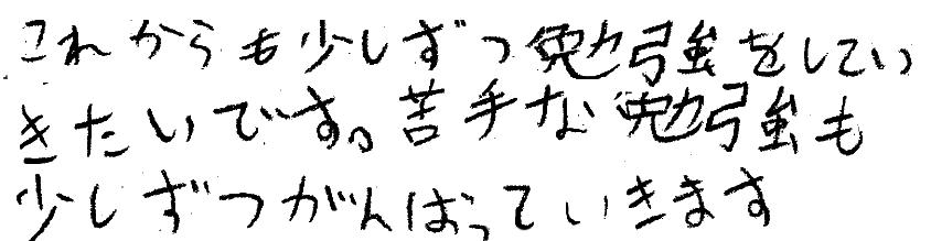 あらちゃん(周南市)からの口コミ