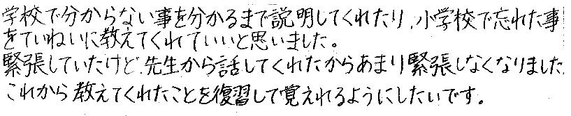 よしのちゃん     (筑紫野市)からの口コミ