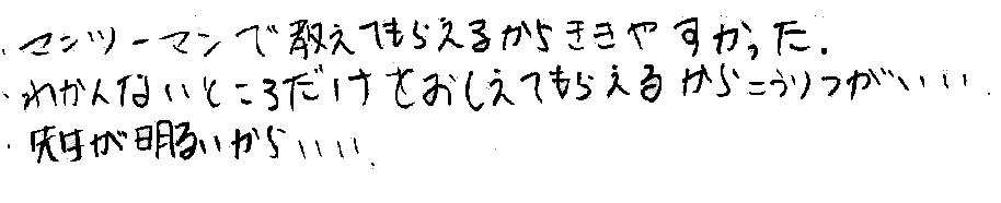 Sちゃん・T君(みよし市)からの口コミ