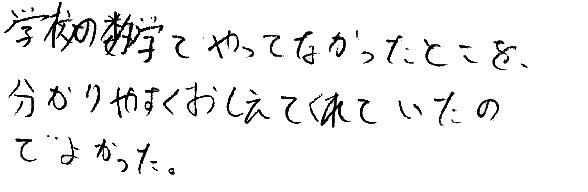 A君 (岡谷市)からの口コミ