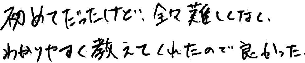 A君(燕市)からの口コミ