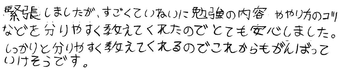 S君(新潟市西区)からの口コミ