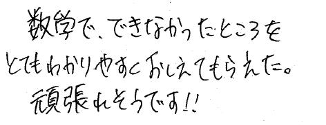 アヤナちゃん(八代市)からの口コミ