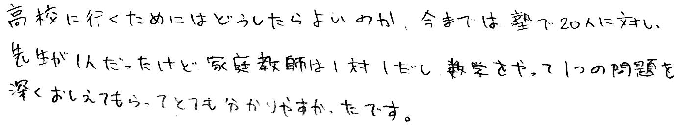 H君(本巣市)からの口コミ