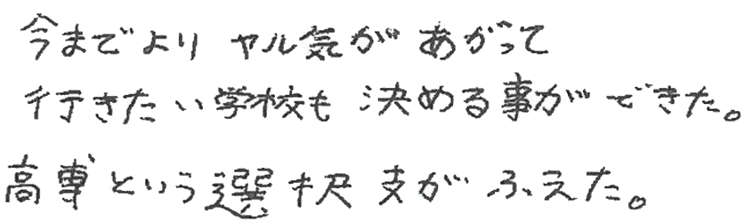 R君(揖保郡太子町)からの口コミ