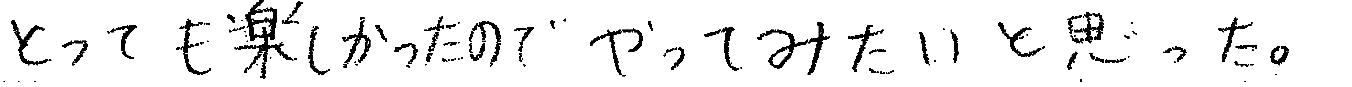 マサ君    (糟屋郡須恵町)からの口コミ