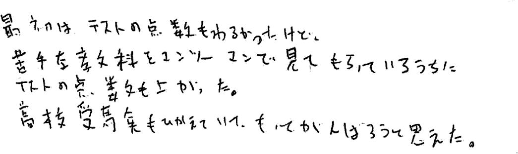 はるかちゃん(加賀郡吉備中央町)からの口コミ